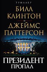 William Jefferson Clinton #Президент Пропал.epub