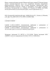Проект СЭЗ к ЭЗ 5097 - БС Ильинка.doc