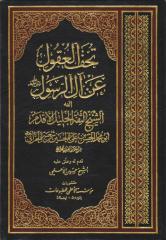 تحف العقول عن آل الرسول ص - الحسن بن علي بن شعبة الحراني.pdf