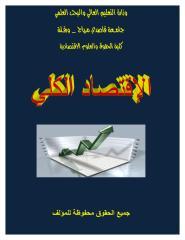 كتاب الاقتصاد الكليpdf