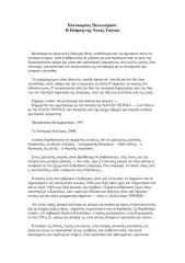 Polykarpou_gia_Nana_Tsogka.pdf