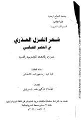 شعر الغزل العذري في العصر العباسي.pdf