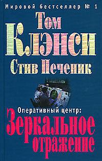 Оперативный Центр #02. Зеркальное отражение.epub