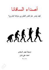 أصداء السافانا - ساتوشي كانازاوا.pdf