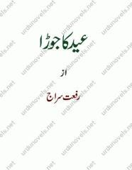 Eid Kaa Jorra.pdf