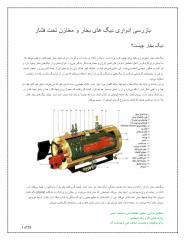 بازرسی ادواری دیگ های بخار و مخازن تحت فشار.pdf