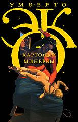 Umberto Eco #Картонки Минервы.epub
