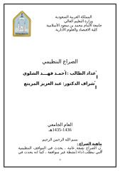 الصراع التنظيمي الطالب أحمد الشلوي.doc