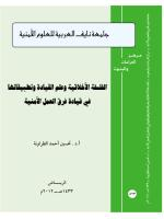 الفلسفة الاخلاقية و علم القيادة و تطبيقاتها في قيادة فريق الامنية.pdf