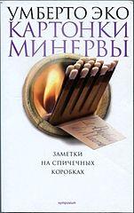 Umberto Eco #Картонки Минервы. Заметки на Спичечных Коробках.epub
