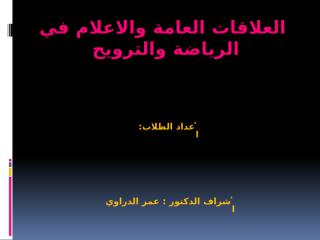 العلاقات العامة والاعلام في الرياضة والترويح2010 ناصر علي العلياني 111111.pptx