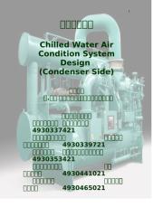 CHILLER-design-report-condensing-size-thai-language.doc