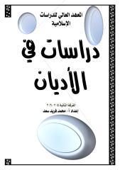 دراسات فى الأديان 2016 - محمد فريد سعد.pdf