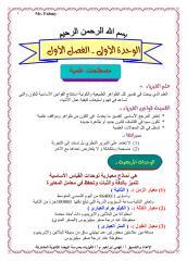 فيزياء اولى ثانوى باب اول أ- فهمي.pdf