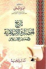 تاريخ الحضارة الاسلامية والفكر الاسلامي.pdf