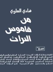 من قاموس التراث - هادي العلوي.pdf