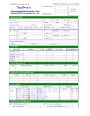 9a2ef6c_Application_form_(Thai).pdf