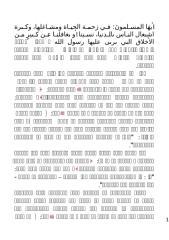 التواضع 9-11-2007.doc