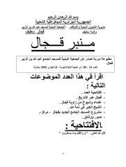مجلة منبر قجال العدد 1.pdf