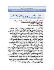 الإمام جابر بن زيد الأزدي العماني (حياته ومكانته العلمية). د.محمد جاسم المشهداني.doc