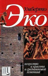 Umberto Eco #Искусство и Красота в Средневековой Эстетике.epub