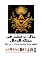 مذكرات سفير مملكة الدجال preview_html_m27cff4ec.png
