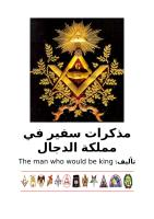 مذكرات سفير مملكة الدجال preview_html_m28303bce.png