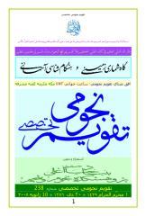 1  Moharram 1429.pdf