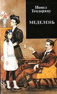 Теодоряну. Меделень.fb2