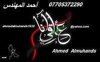 رحمة رياض احمد الا كللهم.mp3