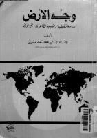 وجه الارض د. محمد متولي ____
