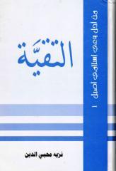 التقية - الشيخ نزيه محيي الدين.pdf