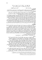 الزمكان في روايات جبرا إبراهيم جبرا.doc