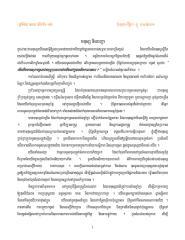 បញ្ហា និង មនុស្ស.pdf