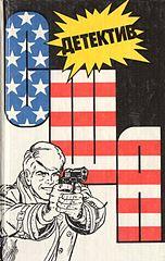 Ross Thomas_-_Детектив США. Книга #2.epub