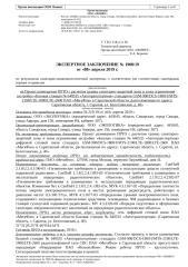 1900 - 640535 - Саратовская область, г. Саратов, ул. Белоглинская, д. 40.docx