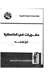حفريات في الذاكرة.pdf