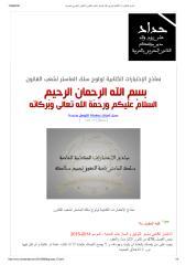 نماذج-الإختبارات-الكتابية-لولوج-سلك-الم...شعب-القانون-_-القانون-المغربي-بالعربية.pdf