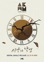 Akdong Musician (AKMU) - Time and Fallen Leaves.mp3