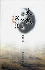 太极文化与功法-郑勤着.pdf