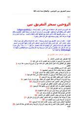 سحر التفريق بين الزوجين.pdf