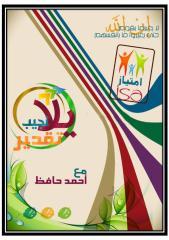 yalla_ngeeb_ta2deer_3e08.pdf