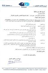 طلب التسهيل و نموذج الاستعلام و الاطراف المرتبطة - بنك مصر.doc