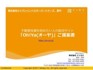 株式会社ジャパンインベスターパートナーズ様 ご提案書20170417.pdf