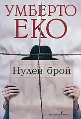 Umberto Eco #Нулев Брой.epub
