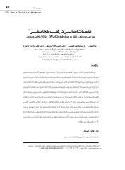 TanasobateEnsaniDarHonareHakhamaneshi.pdf
