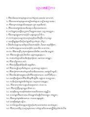 មង្គល៣៨ប្រការ.pdf