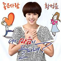 Hwang Jung Eum - Good People OST Can You Hear Hy Heart.mp3