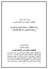 العلاقات العامة في الإعلام الجديد الطالب سلمان الحميدي الحربي.doc
